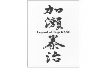 Legend of Taiji KASE (+ 2dvd) - Yumiko Kase (en français, anglais et italien)