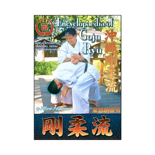 Goju-Ryu Encyclopedia 9 - Higaonna